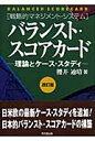 バランスト・スコアカ-ド 理論とケ-ス・スタディ  改訂版/同文舘出版/桜井通晴