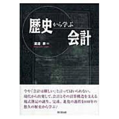 歴史から学ぶ会計   /同文舘出版/渡辺泉(会計学)