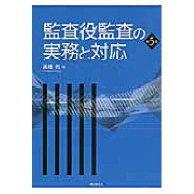 監査役監査の実務と対応   第5版/同文舘出版/高橋均