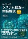 よくわかるシステム監査の実務解説   第3版/同文舘出版/島田裕次
