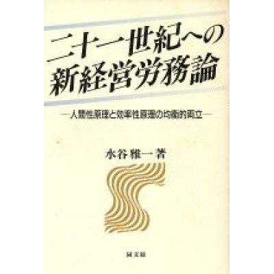 二十一世紀への新経営労務論 人間性原理と効率性原理の均衡的両立  /同文舘出版/水谷雅一