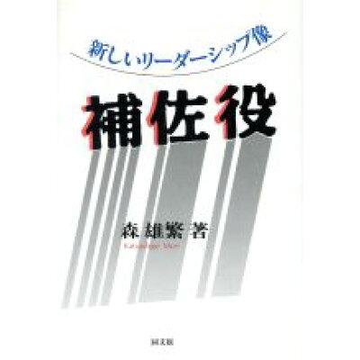 補佐役 新しいリ-ダ-シップ像  /同文舘出版/森雄繁