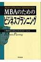 MBAのためのビジネスプランニング   /同文舘出版/小樽商科大学