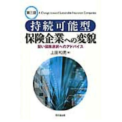 持続可能型保険企業への変貌 賢い保険選択へのアドバイス  第3版/同文舘出版/上田和勇