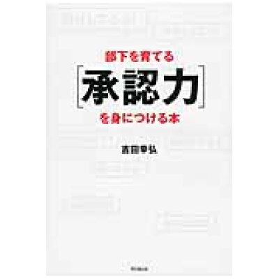 部下を育てる「承認力」を身につける本   /同文舘出版/吉田幸弘