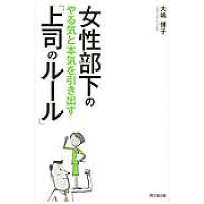 女性部下のやる気と本気を引き出す「上司のル-ル」   /同文舘出版/大嶋博子