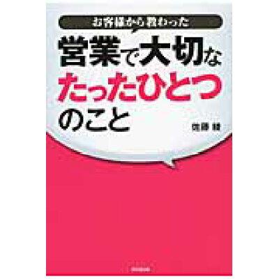 お客様から教わった営業で大切なたったひとつのこと   /同文舘出版/佐藤綾