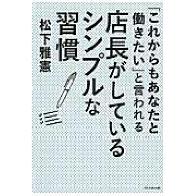 「これからもあなたと働きたい」と言われる店長がしているシンプルな習慣   /同文舘出版/松下雅憲