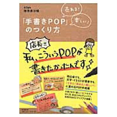 売れる!楽しい!「手書きPOP」のつくり方   /同文舘出版/増澤美沙緒