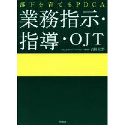 部下を育てるPDCA業務指示・指導・OJT   /同文舘出版/吉岡太郎