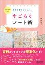 最速で夢をかなえる!すごろくノート術   /同文舘出版/原麻衣子