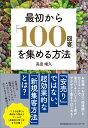 最初から「100回客」を集める方法   /同文舘出版/高田靖久