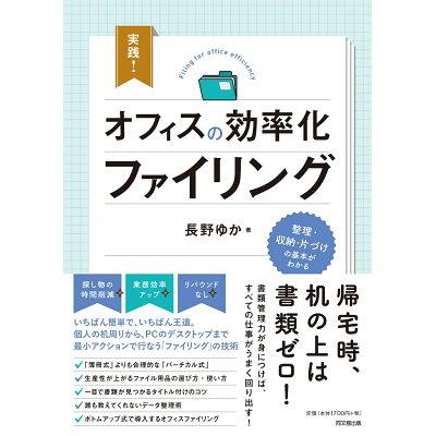 実践!オフィスの効率化ファイリング   /同文舘出版/長野ゆか