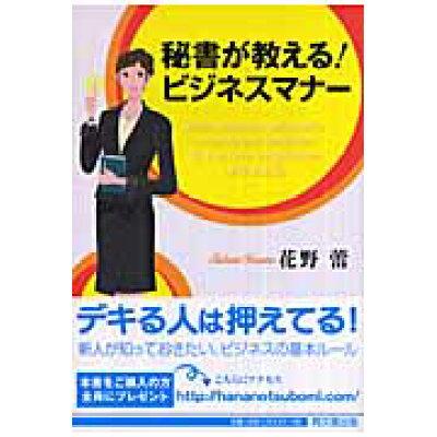 秘書が教える!ビジネスマナ-   /同文舘出版/花野蕾