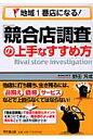 地域1番店になる!「競合店調査」の上手なすすめ方   /同文舘出版/野田芳成
