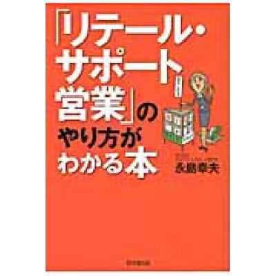 「リテ-ル・サポ-ト営業」のやり方がわかる本   /同文舘出版/永島幸夫