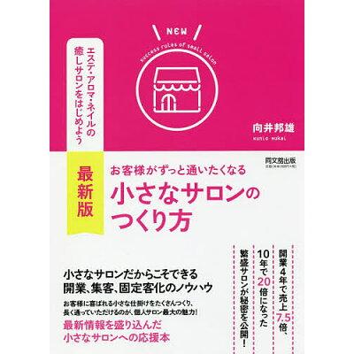 最新版お客様がずっと通いたくなる小さなサロンのつくり方   /同文舘出版/向井邦雄