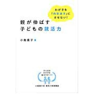 親が伸ばす子どもの就活力 わが子を「内定迷子」にさせない!  /同文舘出版/小島貴子