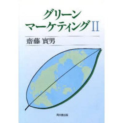 グリ-ンマ-ケティング  2 /同文舘出版/斎藤実男