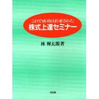株式上達セミナ- これで成功は約束された  /同友館/林輝太郎