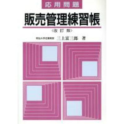 販売管理練習帳   改訂版/同友館/三上富三郎