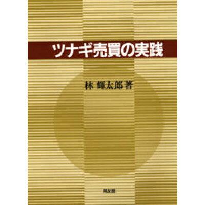 ツナギ売買の実践   /同友館/林輝太郎
