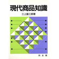 現代商品知識   /同友館/三上富三郎