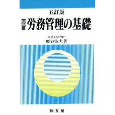 演習労務管理の基礎   5訂版/同友館/慶谷淑夫
