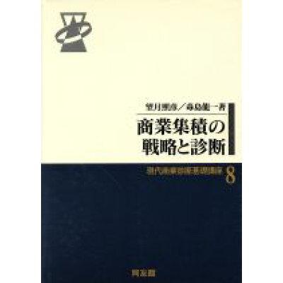 商業集積の戦略と診断   /同友館/望月照彦