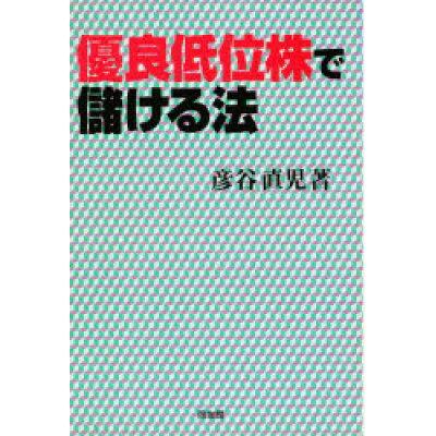 優良低位株で儲ける法   /同友館/彦谷直児