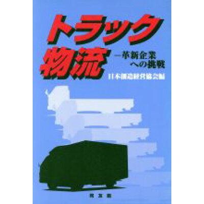トラック物流 革新企業への挑戦  /同友館/日本創造経営協会