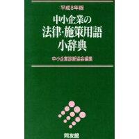 中小企業の法律・施策用語小辞典  平成8年版 /同友館/中小企業診断協会