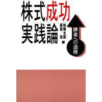 株式成功実践論 勝者への道標  /同友館/林輝太郎