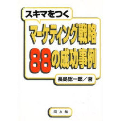 スキマをつくマ-ケティング戦略88の成功事例   /同友館/長島総一郎