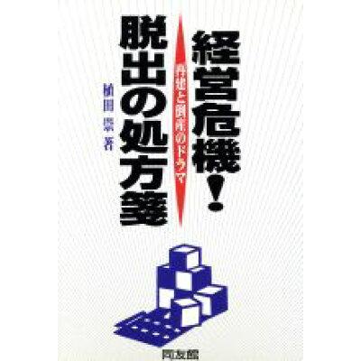 経営危機!脱出の処方箋 再建と倒産のドラマ  /同友館/植田崇