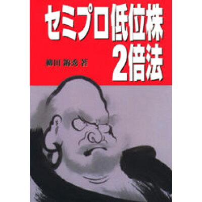 セミプロ低位株2倍法   /同友館/柳田錦秀