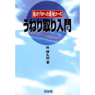 うねり取り入門 株のプロへの最短コ-ス  /同友館/林輝太郎