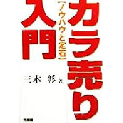 「カラ売り」入門 ノウハウと定石  /同友館/三木彰