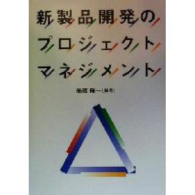 新製品開発のプロジェクトマネジメント   /同友館/高橋隆一(1931-)