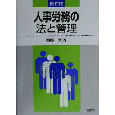 人事労務の法と管理   改訂版/同友館/加藤実