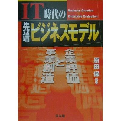 IT時代の先端ビジネスモデル 企業評価と事業創造  /同友館/原田保