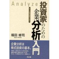 投資家のための企業分析入門 正しい投資活動のために  新装版/同友館/福田修司
