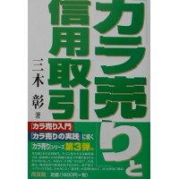 「カラ売り」と信用取引   /同友館/三木彰