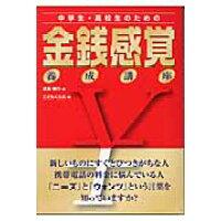 中学生・高校生のための金銭感覚養成講座   /同友館/武長脩行