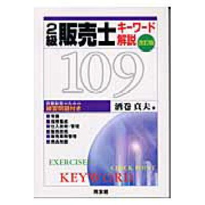 2級販売士キ-ワ-ド解説109   改訂版/同友館/酒巻貞夫