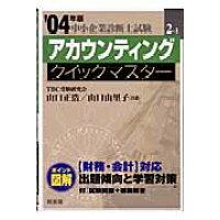 アカウンティングクイックマスタ- 中小企業診断士試験対策 2004年版 /同友館/山口正浩
