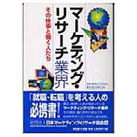 マ-ケティング・リサ-チ業界 その仕事と働く人たち  /同友館/日本マ-ケティングリサ-チ協会