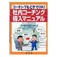 社内コ-チング導入マニュアル コ-チングもどきでOK!  /同友館/中小企業診断協会