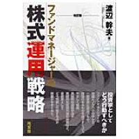 ファンドマネ-ジャ-の株式運用戦略   改訂版/同友館/渡辺幹夫
