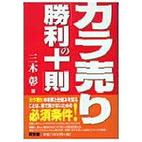 カラ売り「勝利の十則」   /同友館/三木彰